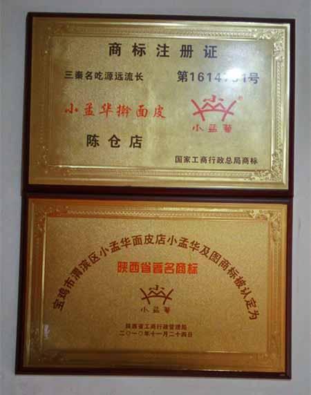 宝鸡虢镇擀面皮机用户小孟华陕西省著名注册
