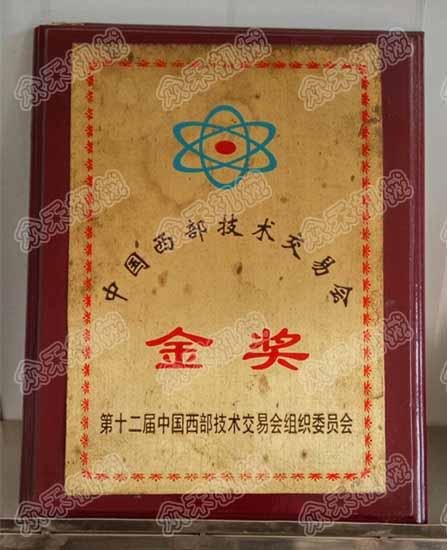 中国西部技术交易会金奖