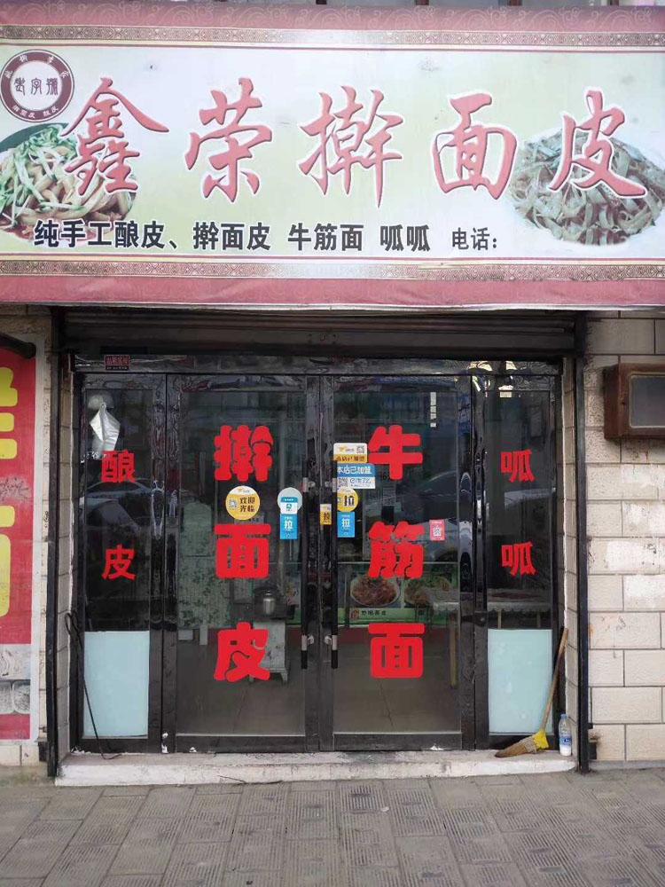 甘肃平凉擀面皮机用户李老板的面皮店铺